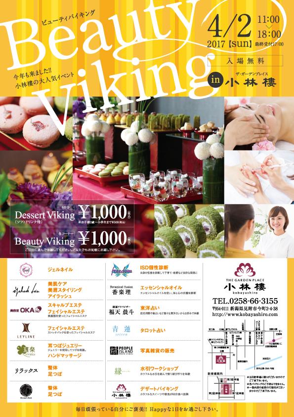 17.4.2_beautyviking_入